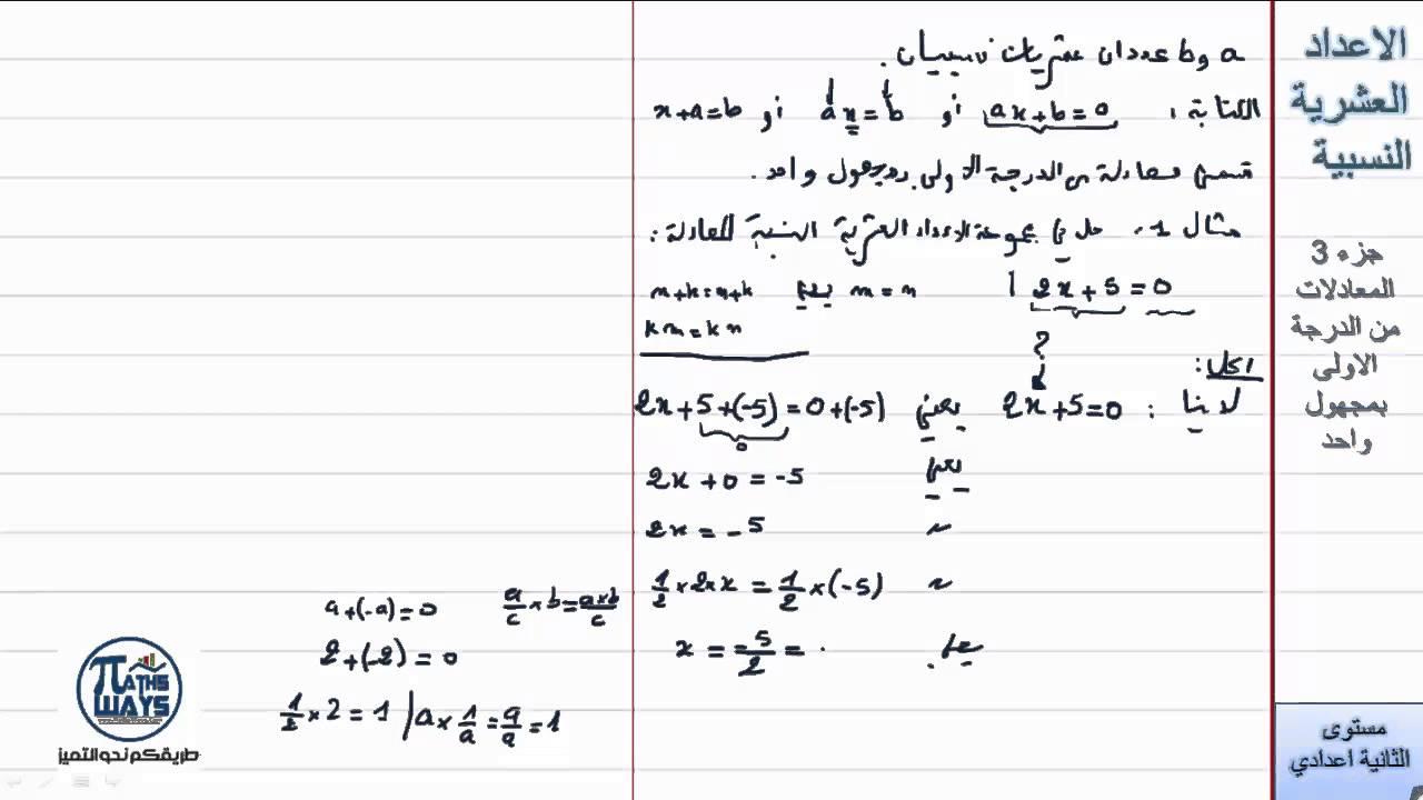 حل المعادلات في مجموعة الاعداد العشرية