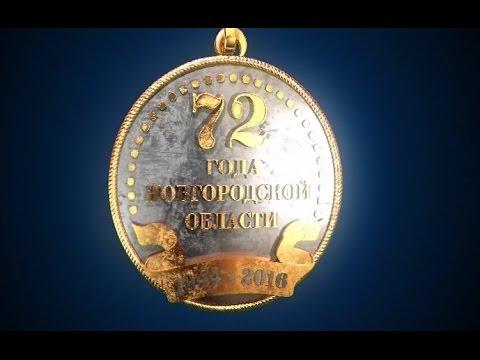 72 года Новгородской области