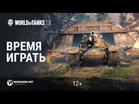 World of Tanks 1.0. Время играть! (видео)