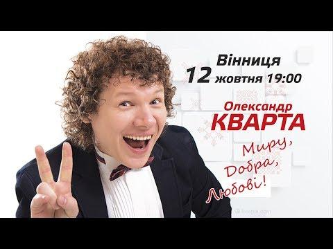 Анонс сольного концерту Олександра Кварти у Вінниці