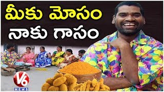 Bithiri Sathi New Business | Funny Conversation With Savitri Over Groundnut Purchase Scam