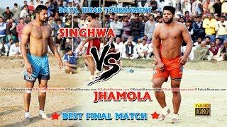 सिंघवा राघो Vs झमोला फाइनल मैच कसुत मैच जिस ने नहीं देखा देख लो ।।