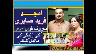 Video Amjad Farid Sabri QAWAL, SINGER KWAN KI ZINDGI KI MAKAML KHANI 2018 MP3, 3GP, MP4, WEBM, AVI, FLV Oktober 2018