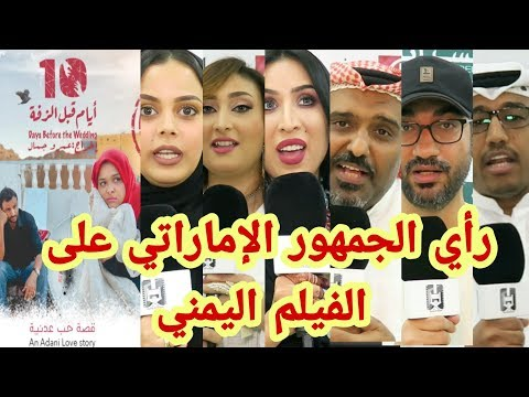 """شاهد ردة فعل الجمهور الإماراتي بعد مشاهدة الفيلم اليمني """" ١٠ أيام قبل الزفة """""""