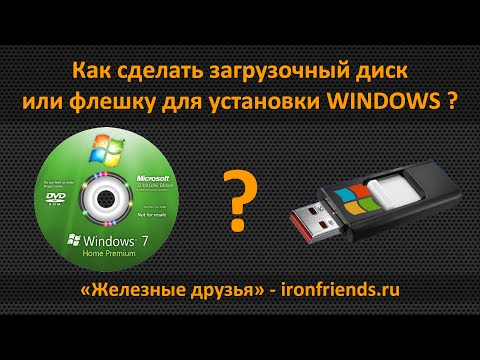 Как сделать загрузочную usb windows xp