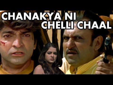 Video Chanakya Ni Chelli Chaal   2008   Gujarati Full Movie  Hitu Kanodiya, Kiran Acharya, Jeet Upendra download in MP3, 3GP, MP4, WEBM, AVI, FLV January 2017