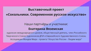 Наши партнеры: Е.Вяземская