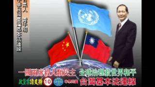 中華民國臺灣基本法連線宣傳廣告
