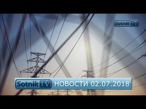 ИНФОРМАЦИОННЫЙ ВЫПУСК 02.07.2018