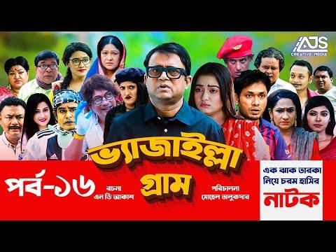 Vejailla Gram   EP -16   ভ্যাজাইল্লা গ্রাম   Akhomo Hasan Comedy Natok 2020   Bangla Natok AJS Natok