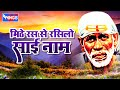 New Sai Baba Songs - Mithe Ras Se Rasilo Sai Naam Lage -Shirdi Sai Baba Bhajan