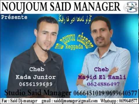 Cheb Majid El Hamli & Kada Junior Reggada 2015 (Exclusive)