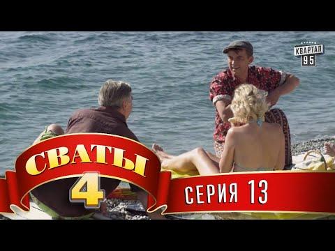 Сваты 4 (4-й сезон, 13-я серия) (видео)