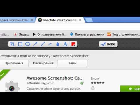 Как быстро сделать скриншот части экрана
