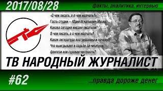 ТВ НАРОДНЫЙ ЖУРНАЛИСТ #62 «О чем писать, а о чем молчать?» Юрий Мухин