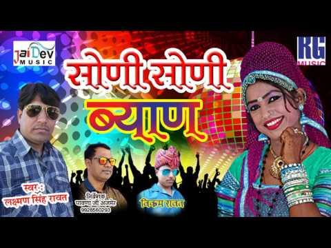 Video राजस्थानी dj सांग 2017 !! सोणी सोणी बयाण !!  New Marwadi Dj King Laxman SIngh Rawat download in MP3, 3GP, MP4, WEBM, AVI, FLV January 2017