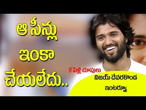 Pelli Choopulu Movie Hero Vijay Devarakonda Special Chit Chat | Celebrity Interview