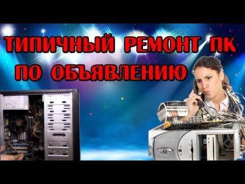 Типичный ремонт компьютера по объявлению