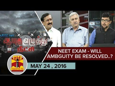 -24-5-2016-Ayutha-Ezhuthu-Neetchi--NEET-Exam--Will-Ambiguity-be-resolved