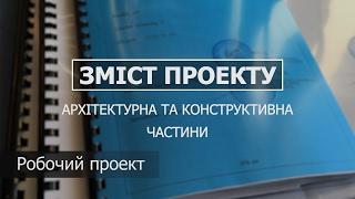 Услуги проектирования в Украине