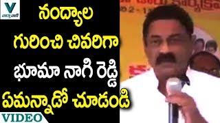bhumanagireddy  lastwords about nandyala politics