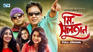 Mr.Sultan   Bangla Full  Comedy Natok   Zahid Hasan   Farhana Mili   Aa Kho Mo Hasan