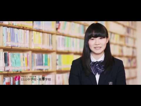 日出中学校・高等学校紹介2016 在校生メッセージ「入学して良かった!と思える学校」