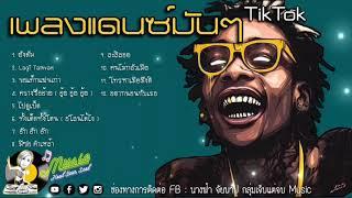 เพลงแดนซ์มันๆ TikTok - FB : นางฟ้า จัยบาป กลุ่มเจ็บแต่จบ Music 💔