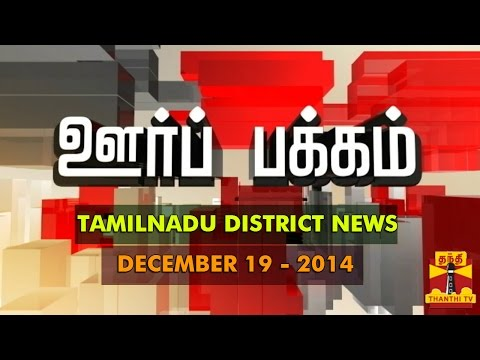Tamilnadu District News in Brief  19 12 2014