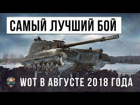 САМЫЙ ЛУЧШИЙ БОЙ WORLD OF TANKS В АВГУСТЕ 2018 ГОДА НА ОБ. 268/4
