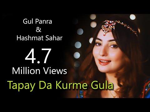Pashto New Song | Da Kurme Gula | Pashto New Tapay Da Kurme Gula By Gul Panra & Hashmat Sahar