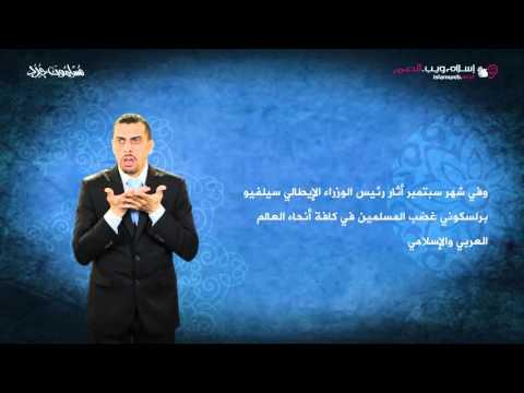 السفير الايطالي في السعودية يعتنق الإسلام