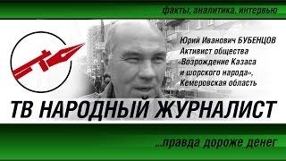 ТВ НАРОДНЫЙ ЖУРНАЛИСТ #16 «Юрий Бубенцов — Спасти деревню Казас!»