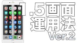 【第21回】iPhoneホーム画面晒し「1.5画面運用方法 ver.2」 #Homescreen