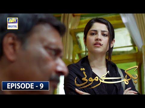 Bikhray Moti Episode 9 [Subtitle Eng] - 21st July 2020 | ARY Digital Drama