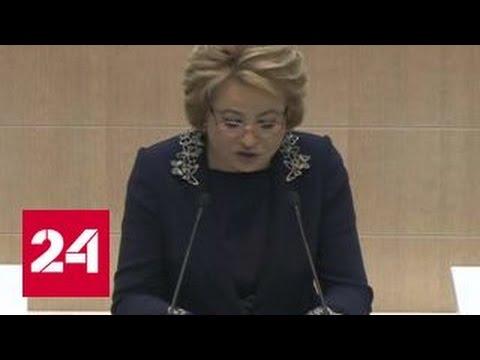 Совет Федерации открыл осеннюю сессию (видео)