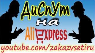 Спор (Диспут) На AliExpress. 17 Способов Возврата Денег С Алиэкспресс.