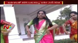 Mp kavitha plays bathukamma at pragathi bhavan ntv