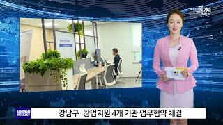 강남구청 7월 첫째주 주간뉴스