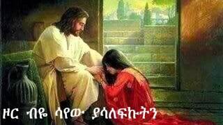 Dereje Kebede - Zor Biye Sayew (Ethiopian Mezmur)
