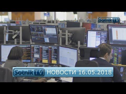 НОВОСТИ. ИНФОРМАЦИОННЫЙ ВЫПУСК 16.05.2018 - DomaVideo.Ru
