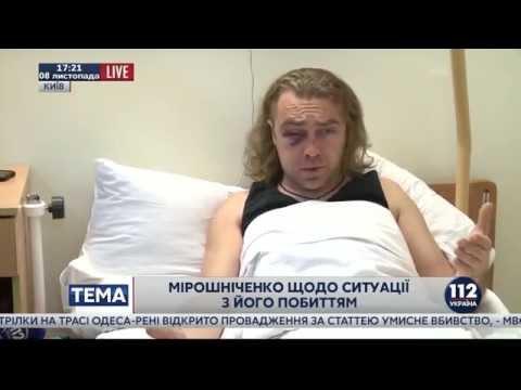 Экс жена Мирошниченко рассказала про подробности драки