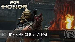 Видео к игре For Honor из публикации: For Honor официально вышла
