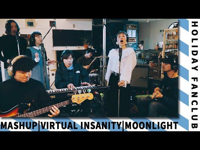 HOLIDAY FANCLUB - Virtual Insanity (Jamiroquai) x Moonlight (Grace VanderWaal)