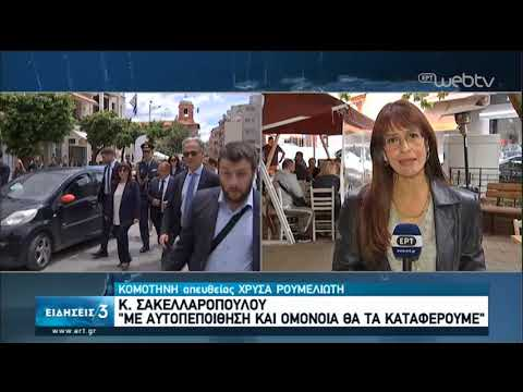 Κ. Σακελλαροπούλου: Τίποτα δεν είναι δεδομένο και τίποτα δεν χαρίζεται χωρίς αγώνα | 29/05/20 | ΕΡΤ