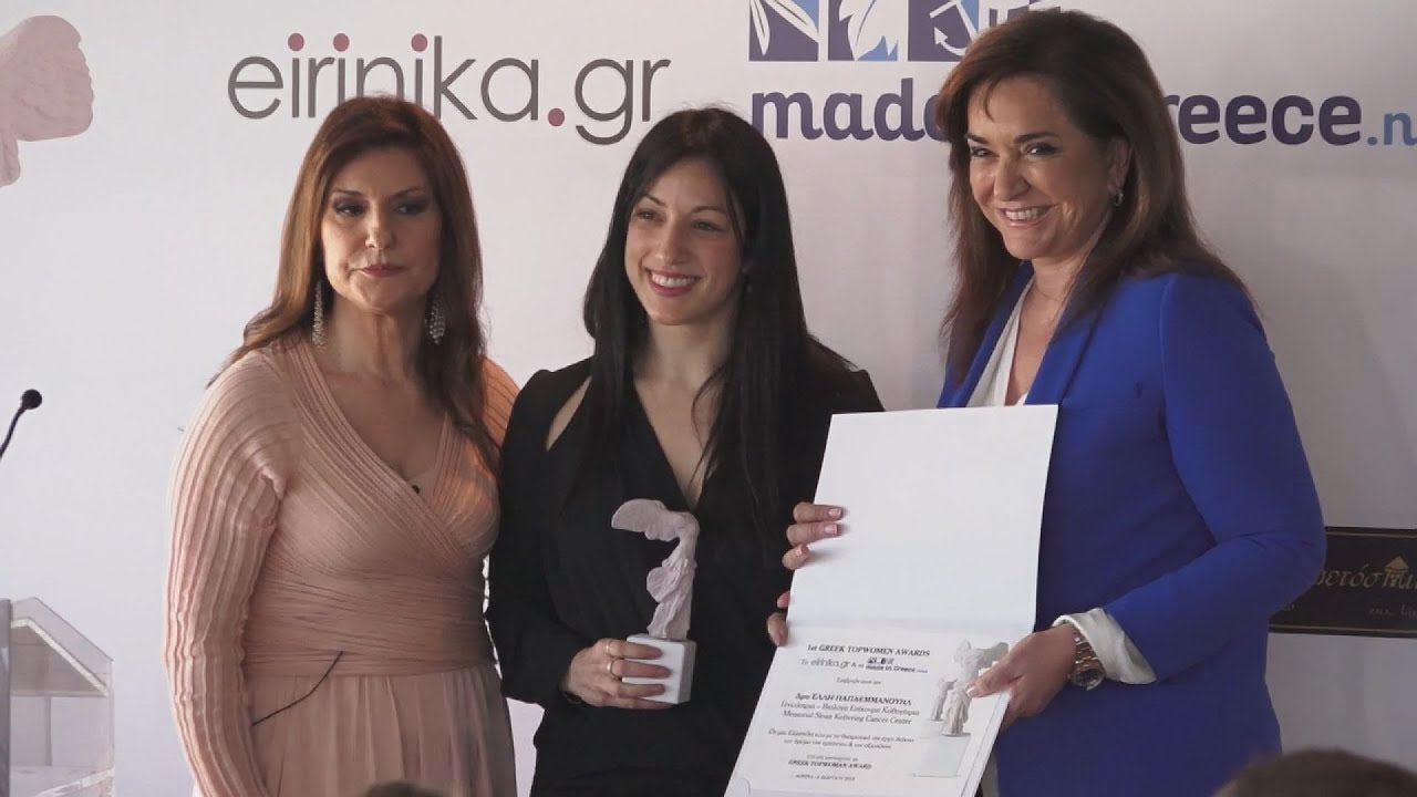 Τελετή επιβράβευσης διακεκριμένων Ελληνίδων : Greek topwoman Awards