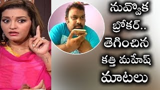 Video Kathi Mahesh Talks About Pawan Wife Renu Desai | నువ్వొక బ్రోకర్ అంటూ తెగించి మాట్లాడిన కత్తి మహేష్ MP3, 3GP, MP4, WEBM, AVI, FLV April 2018