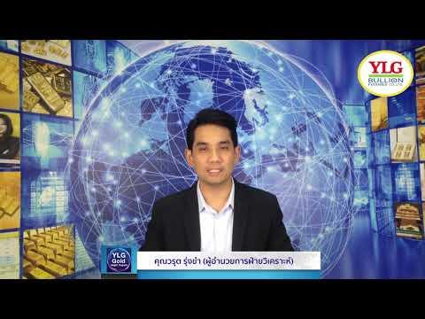 YLG Gold Night Report ประจำวันที่ 29-01-62