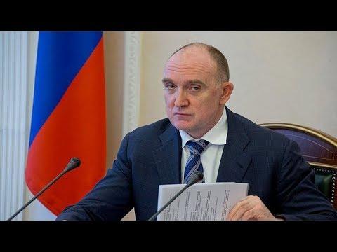 Карабашцев приглашают на заседание правительства под председательством губернатора Бориса Дубровского
