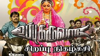 Uppu Karuvaadu: Cast and Crew | Exclusive Interview | Radha Mohan Kollywood News 30/11/2015 Tamil Cinema Online